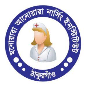 monowara anowara nursing logo